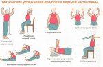 Болит спина в области поясницы гимнастика – Комплекс упражнений для спины — долой боль в пояснице 🚩 боли в пояснице упражнения для снятия боли 🚩 Нетрадиционная медицина