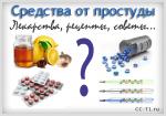 Что от простуды помогает – Средства от простуды. Какое лекарство выбрать, если вы простыли? Статья, комментарии, отзывы