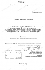 Пресантни это – определение, случаи применения и виды, процедура проведения в России, роль и порядок проведения досудебной санации, выводы.
