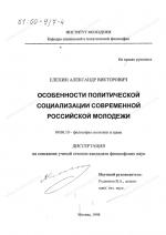 Ресоциализация когда происходит – Социология / 25_Рессоциализация ее объективная необходимость в современном российском обществе
