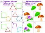 Методики развития памяти у детей – . , — .